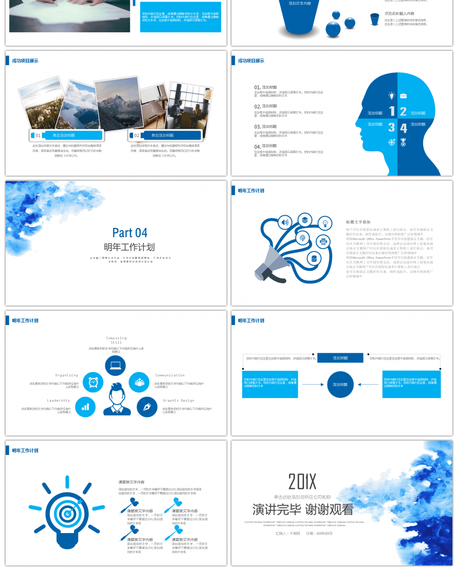 Awesome Blue Style Water Ink Wave Business Plan Ppt
