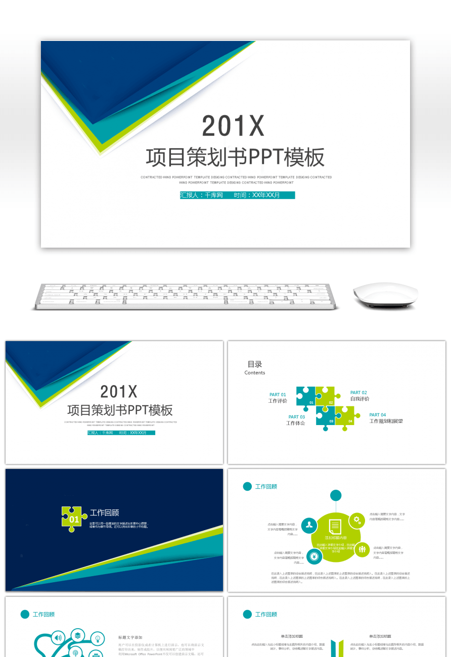 project plan ppt template