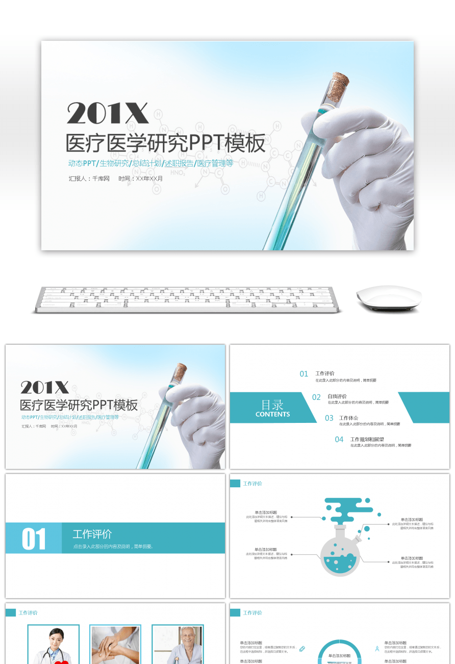 Awesome atmospheric succinct medical medical research test tube ppt atmospheric succinct medical medical research test tube ppt template toneelgroepblik