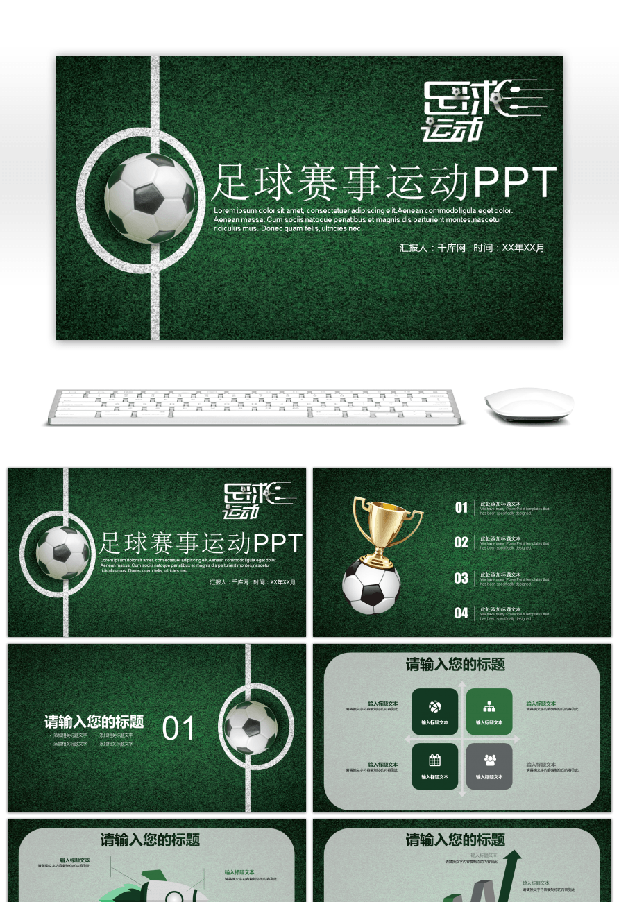 Awesome Fresh Football Game Sports Training Ppt Template For