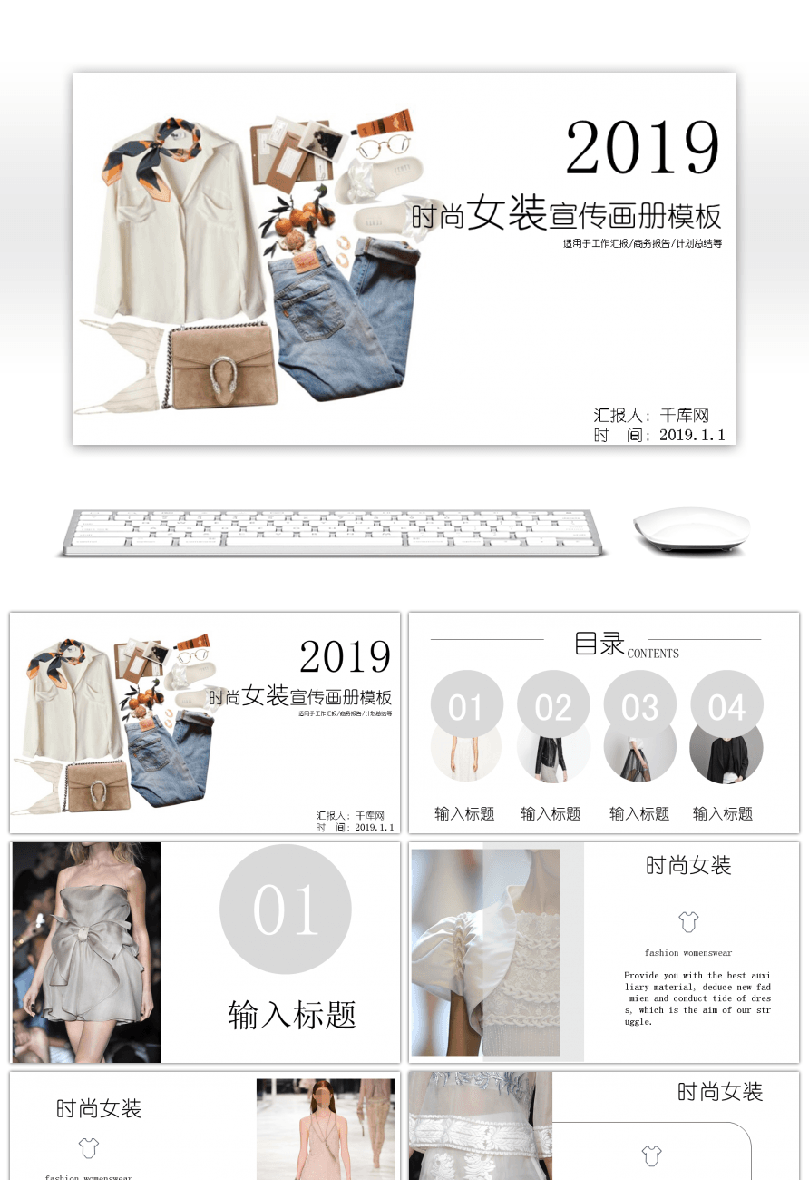 Awesome fashion magazine wind women's ppt template for Free