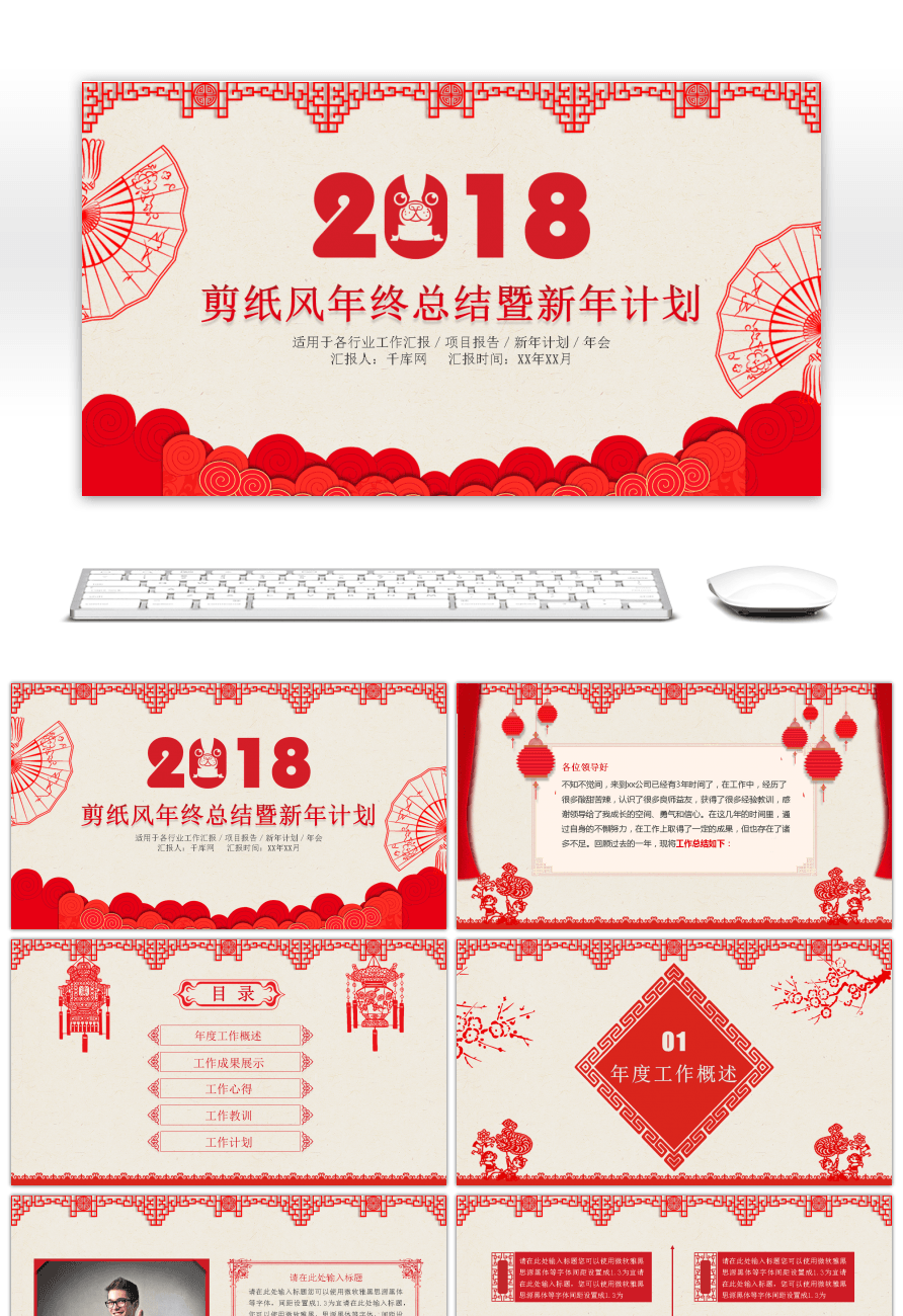 the year end summary of chinese wind paper cut wind and the new year