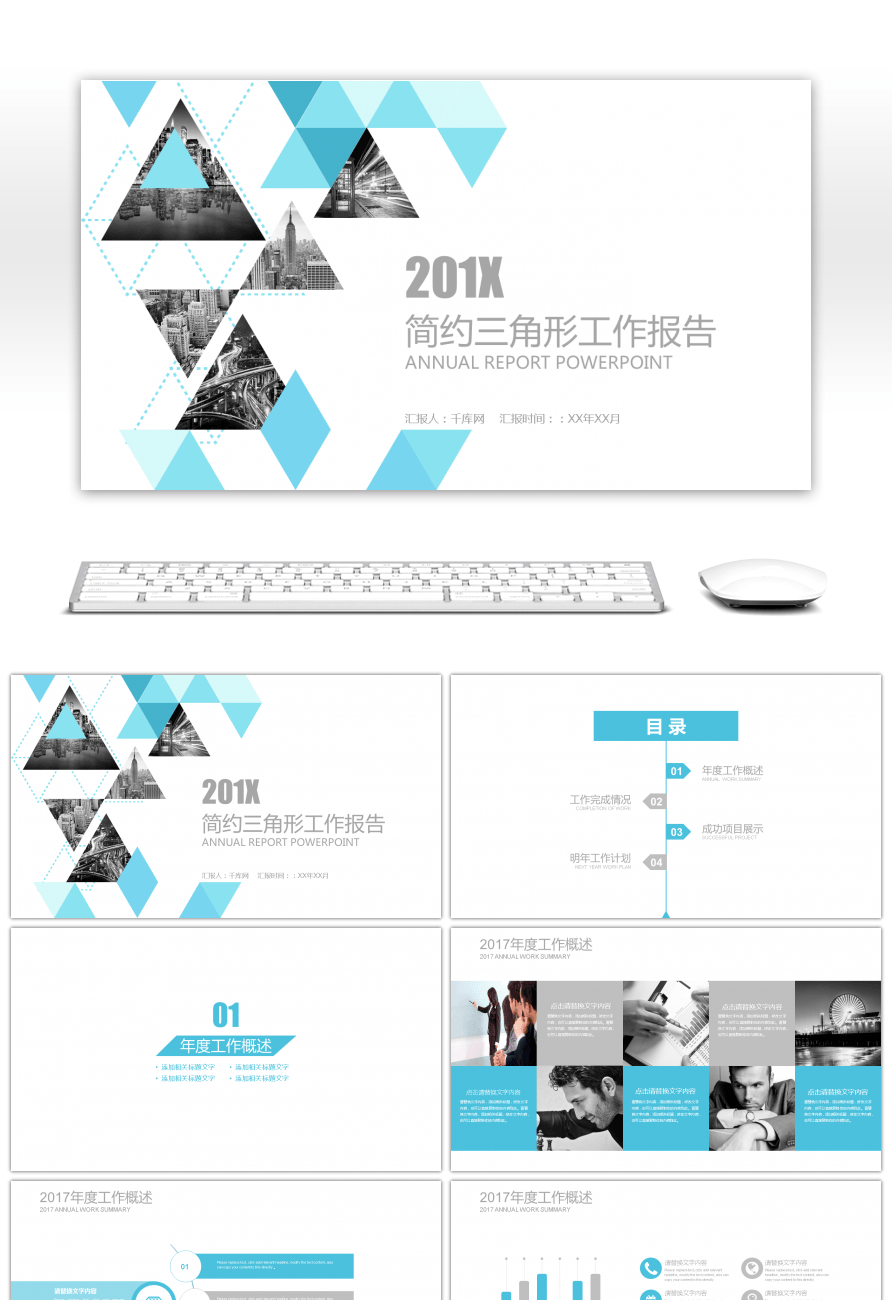 Awesome Simple Triangle Work Report Ppt Template For Unlimited