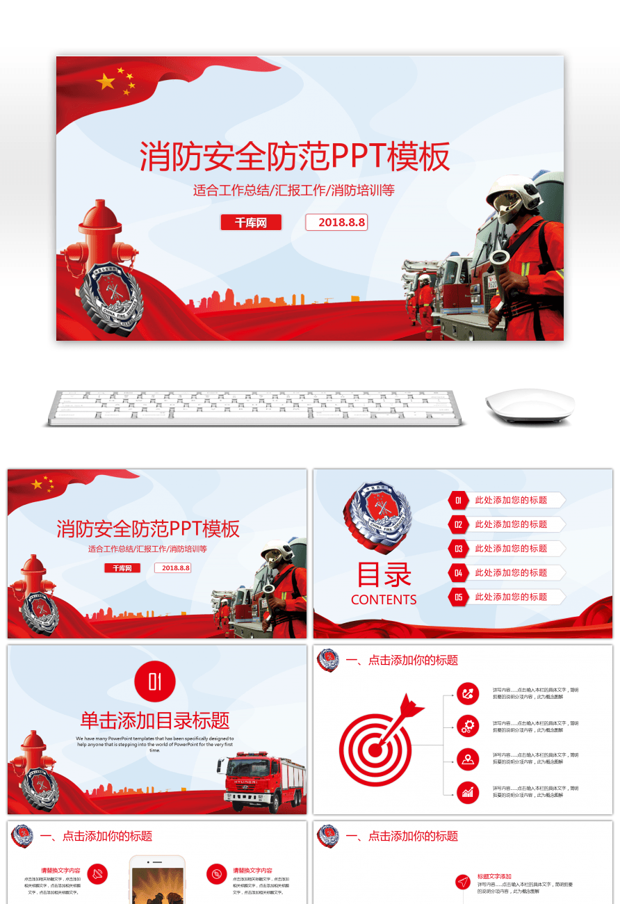 Awesome fire safety publicity and education ppt template for free fire safety publicity and education ppt template toneelgroepblik Choice Image