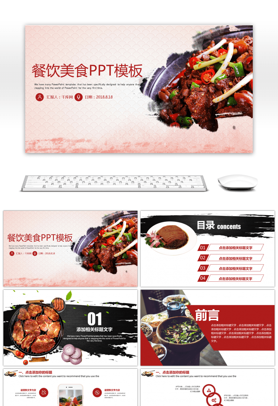 awesome ppt template for food and beverage publicity for unlimited