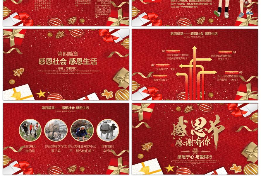 Impressionante red thanksgiving theme classe reunio ppt template red thanksgiving theme classe reunio ppt template toneelgroepblik Gallery