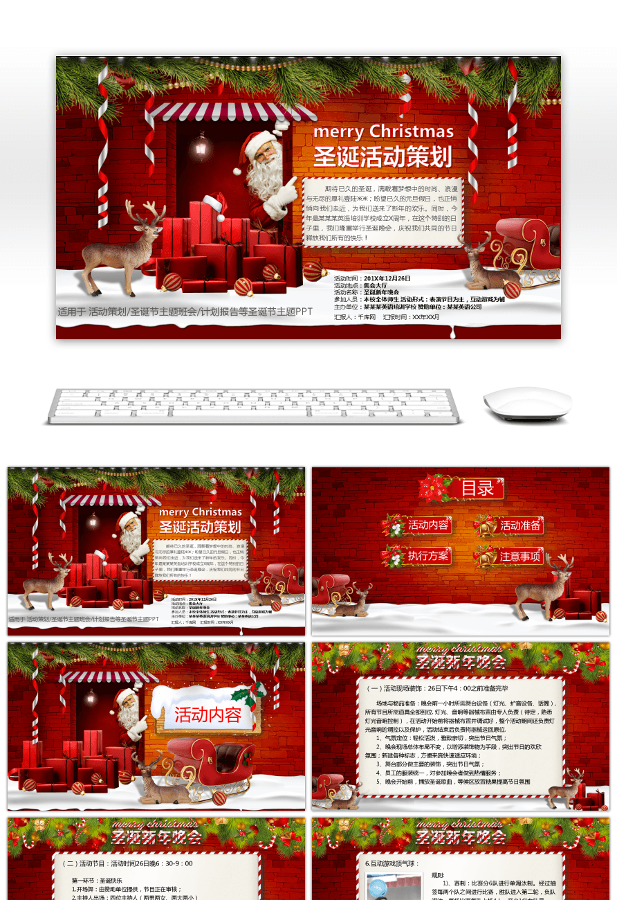 Awesome Christmas Event Planning Ppt Template For Unlimited Download