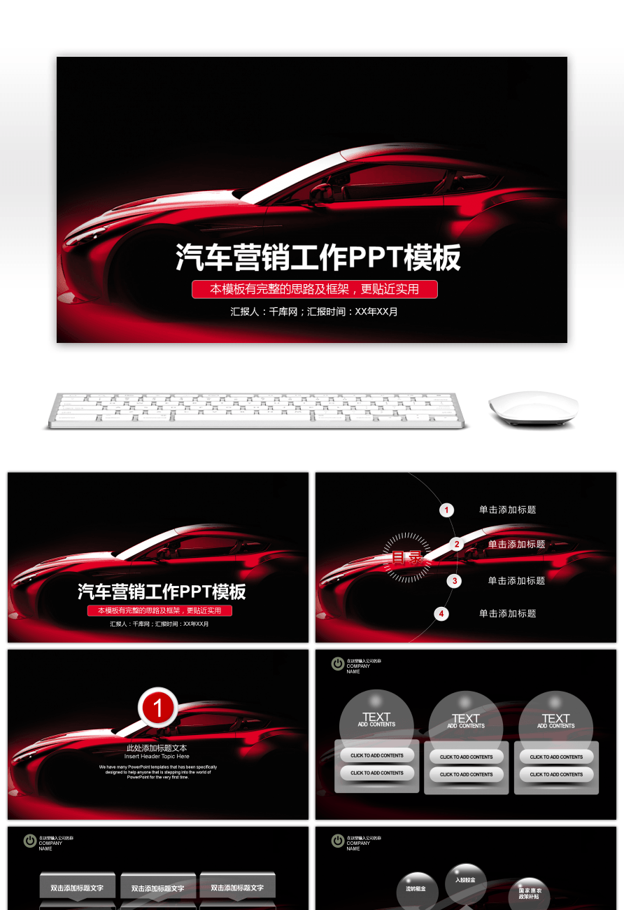 Impressionante red fashion automobile marketing trabalho livre ppt red fashion automobile marketing trabalho livre ppt templates toneelgroepblik Choice Image