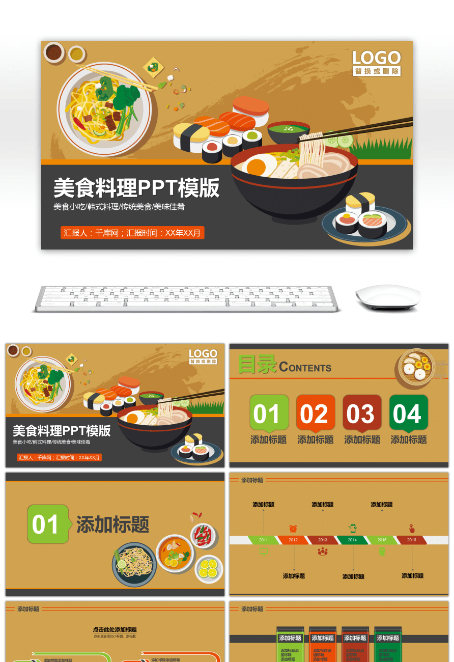 Awesome japanese cartoon delicacy ppt template for free download on this ppt template is free for personal use additionally if you are subscribed to our premium account when using this ppt template you can avoid toneelgroepblik Images