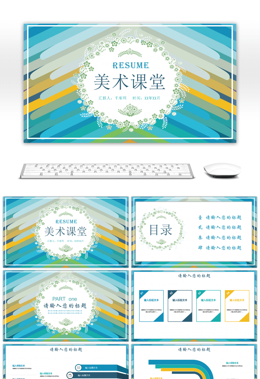 Awesome ppt template for teaching design of watercolor art public ppt template for teaching design of watercolor art public class toneelgroepblik Choice Image