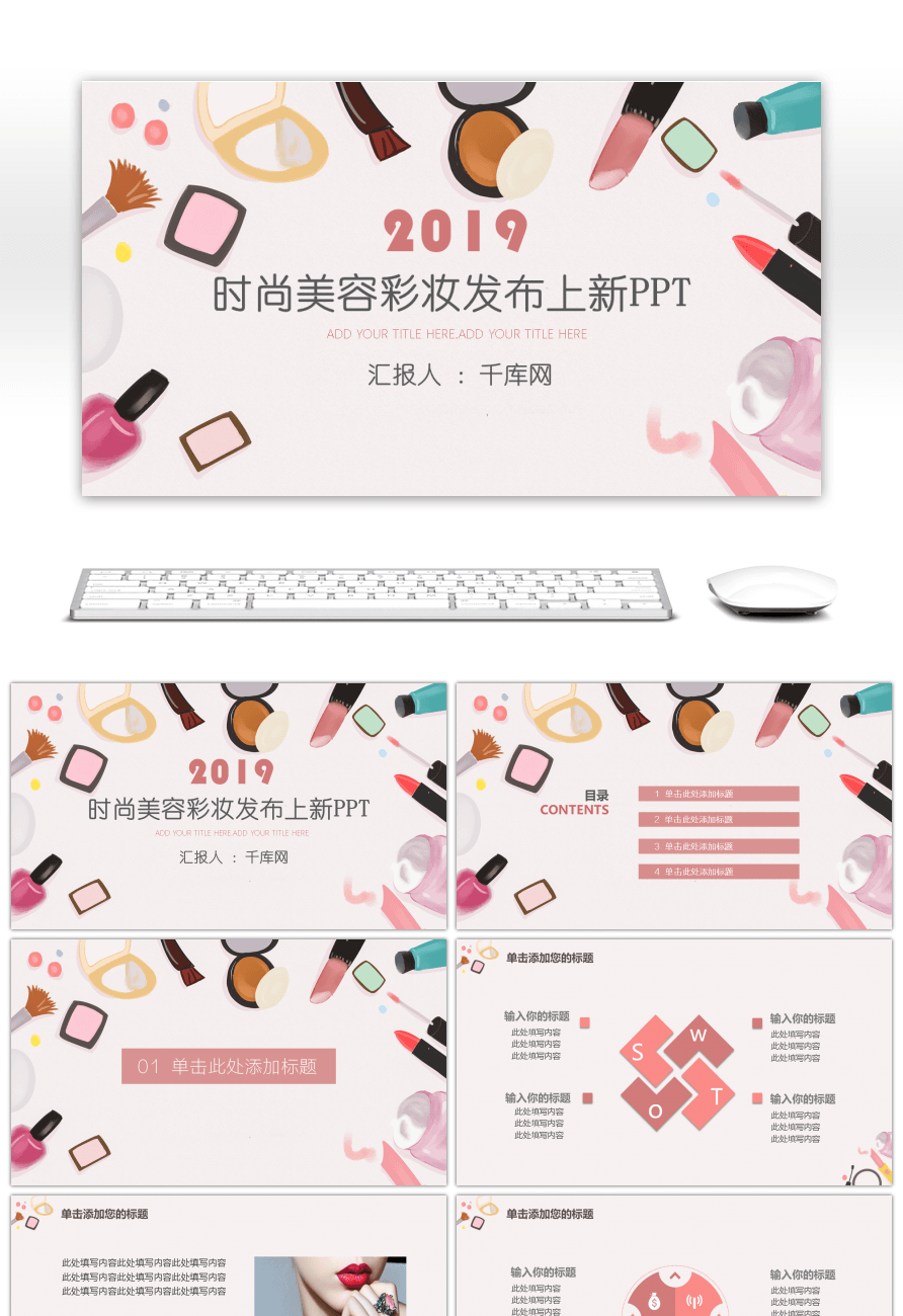 awesome new ppt template for fashion beauty make