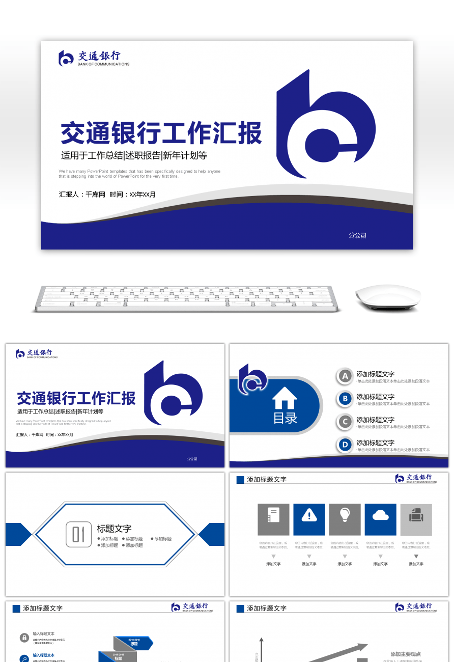 Awesome china communications bank report ppt template for Free ...