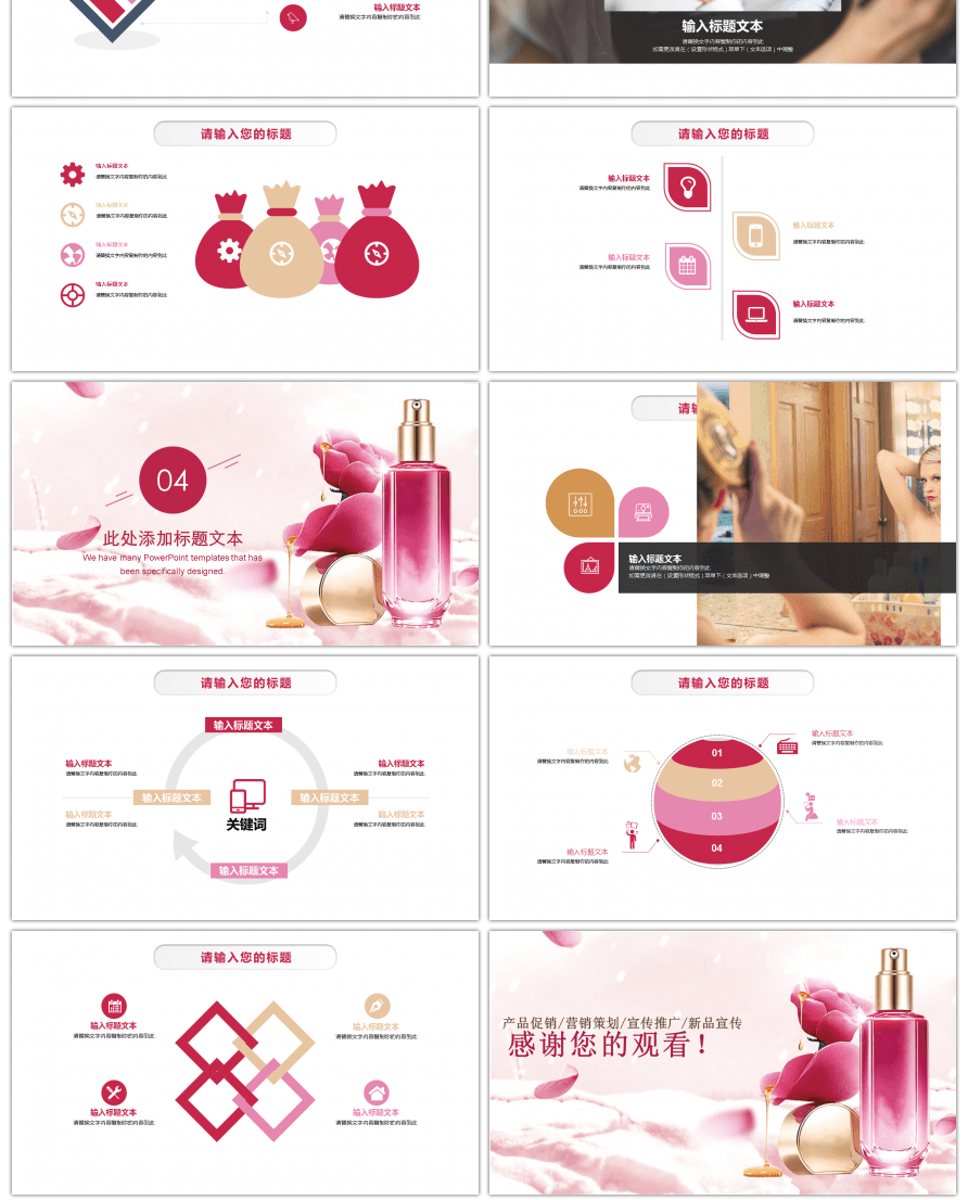 Skin Care Cosmetics Market Analysis Of Beauty PPT Template