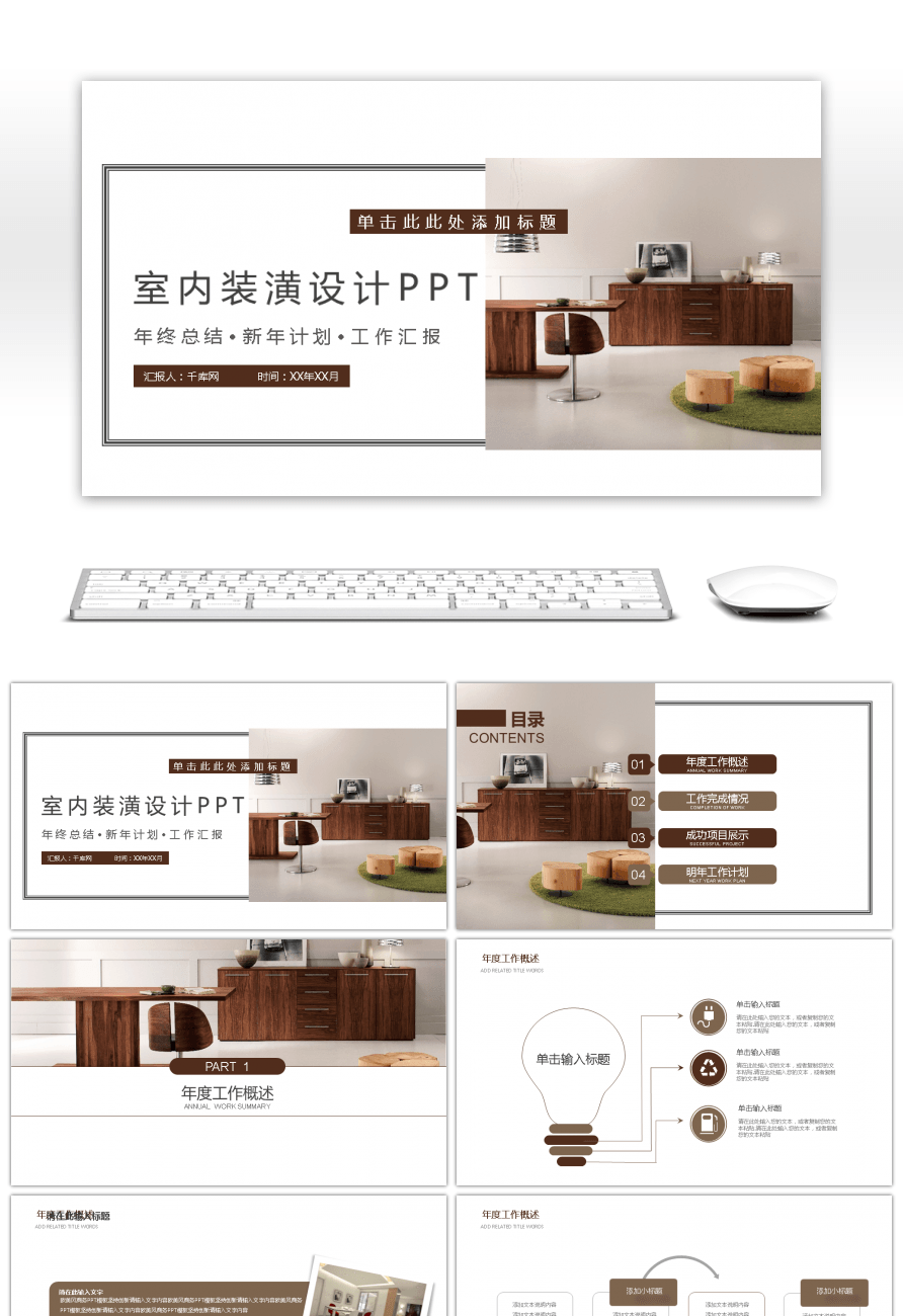 Awesome simple home decoration interior design ppt - Interior design presentation templates ...
