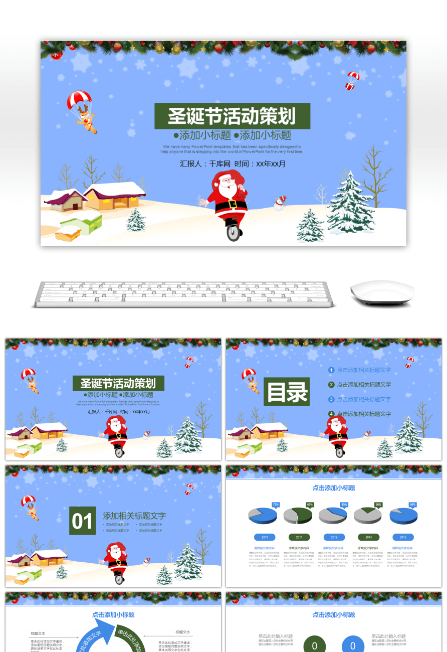 Increible Dibujos Animados De Navidad La Planificacion De