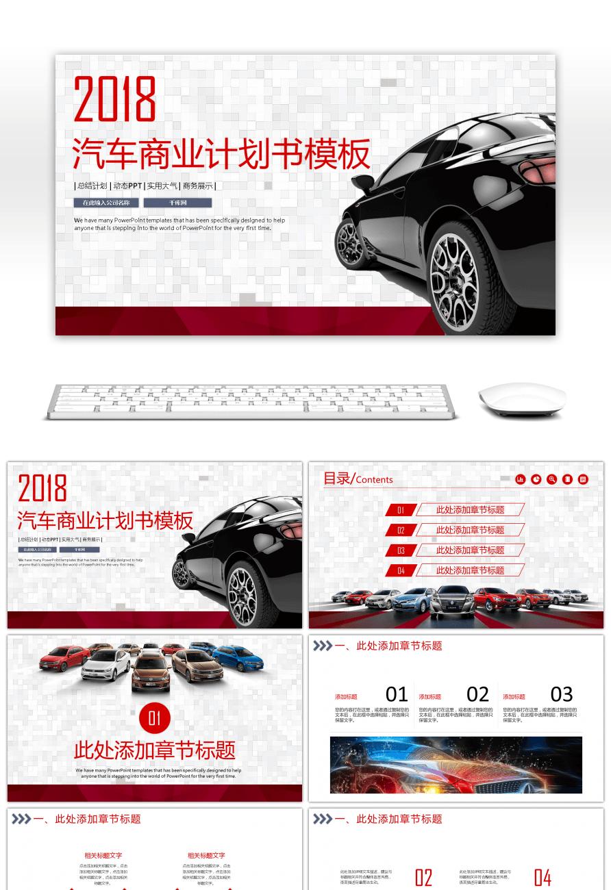 Impressionante geral ppt template automobile marketing business geral ppt template automobile marketing business plan toneelgroepblik Images