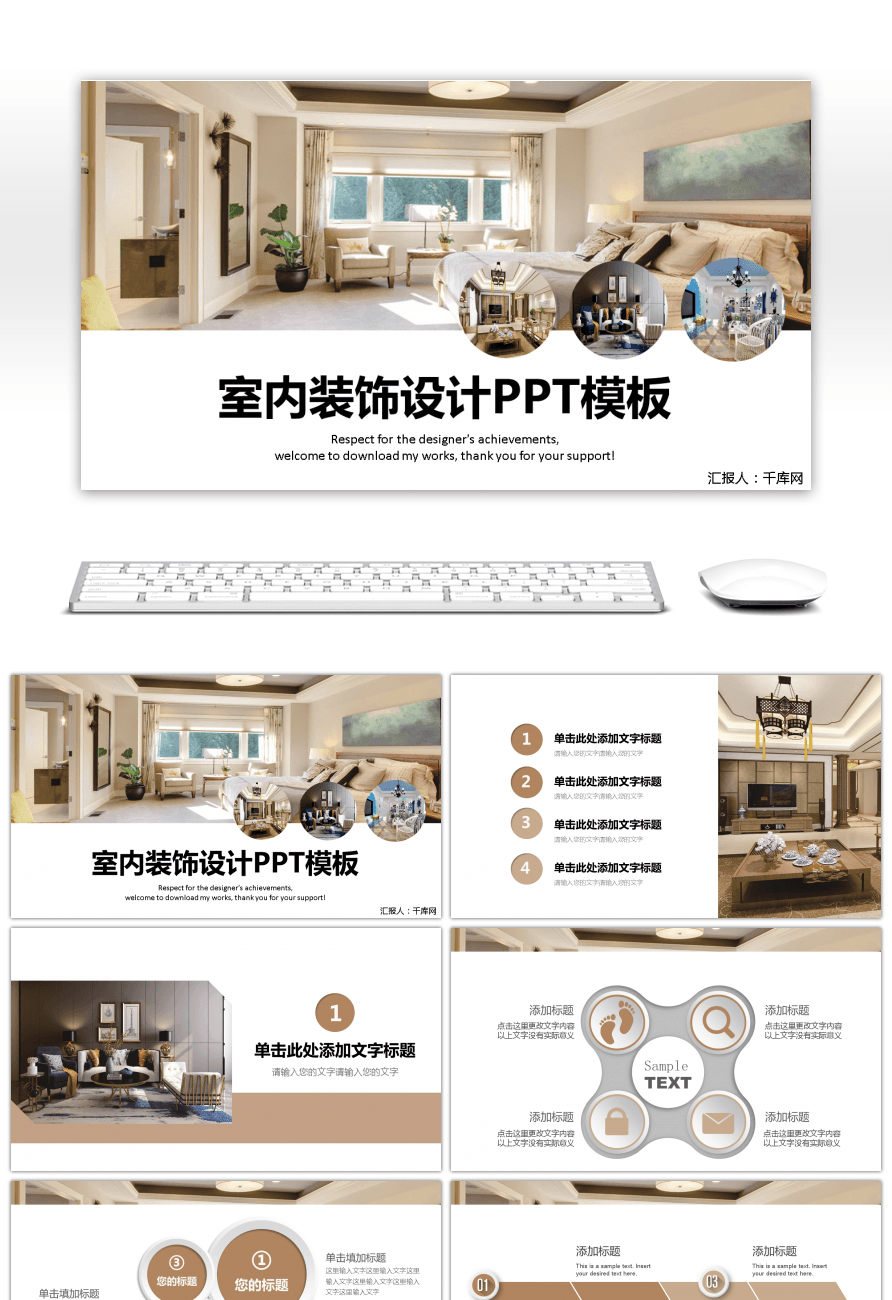 Awesome home decoration interior design company ppt template for ...
