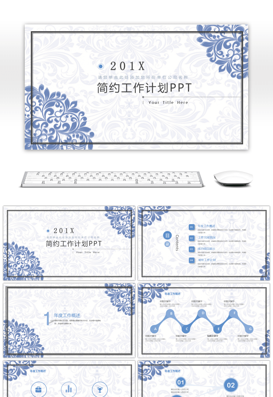 Wonderful Elegant Hand Drawn Paper Cut Brief Work Plan PPT Template ...