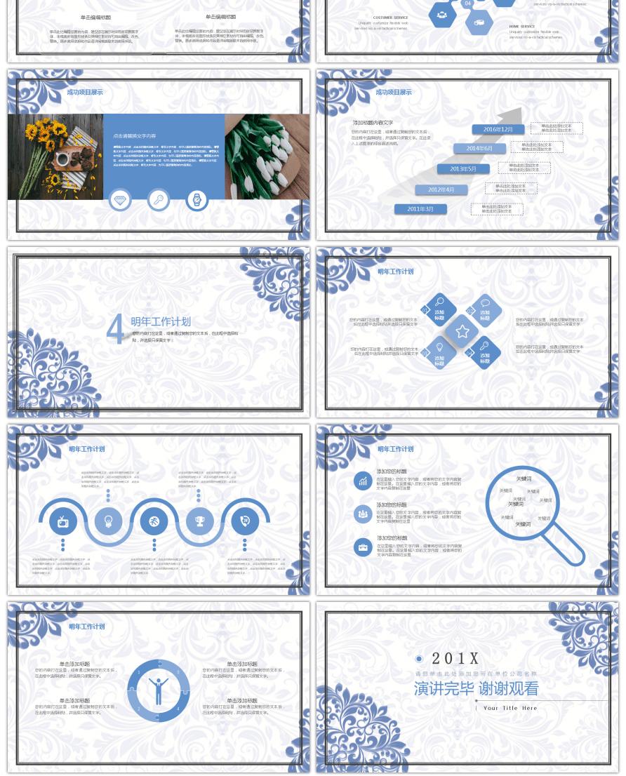 ... Elegant Hand Drawn Paper Cut Brief Work Plan PPT Template