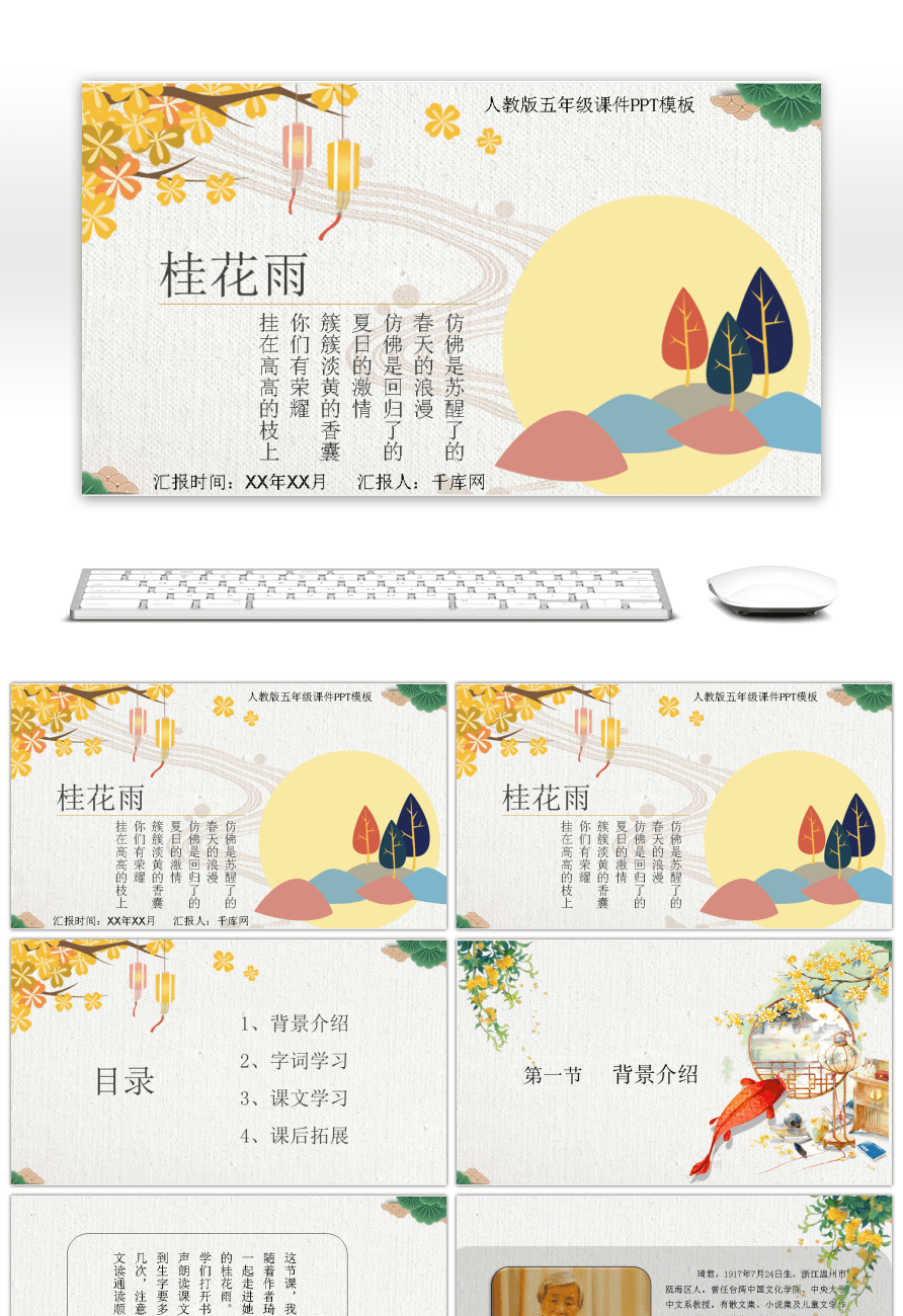 Awesome ppt template for teaching courseware of chinese wind ppt template for teaching courseware of chinese wind education and training of air hand painted toneelgroepblik Image collections