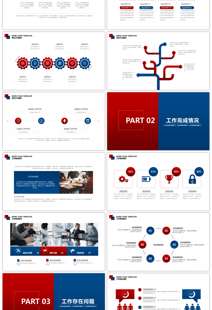Awesome Summary Work Of Creative Blue Red Business Year End