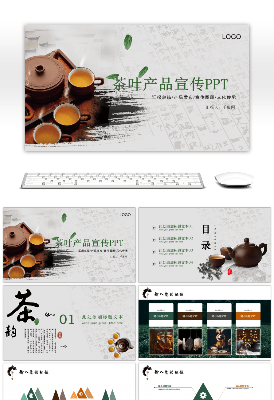 Awesome tea culture tea knowledge product introduction ppt template tea culture tea knowledge product introduction ppt template toneelgroepblik Images