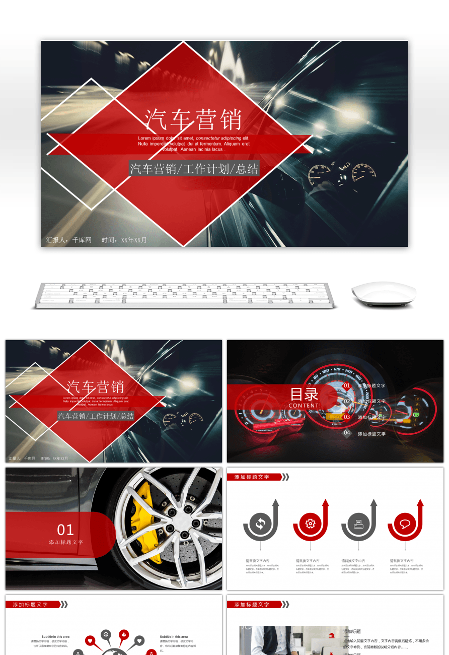 Awesome auto marketing automotive industry summary ppt template for auto marketing automotive industry summary ppt template toneelgroepblik