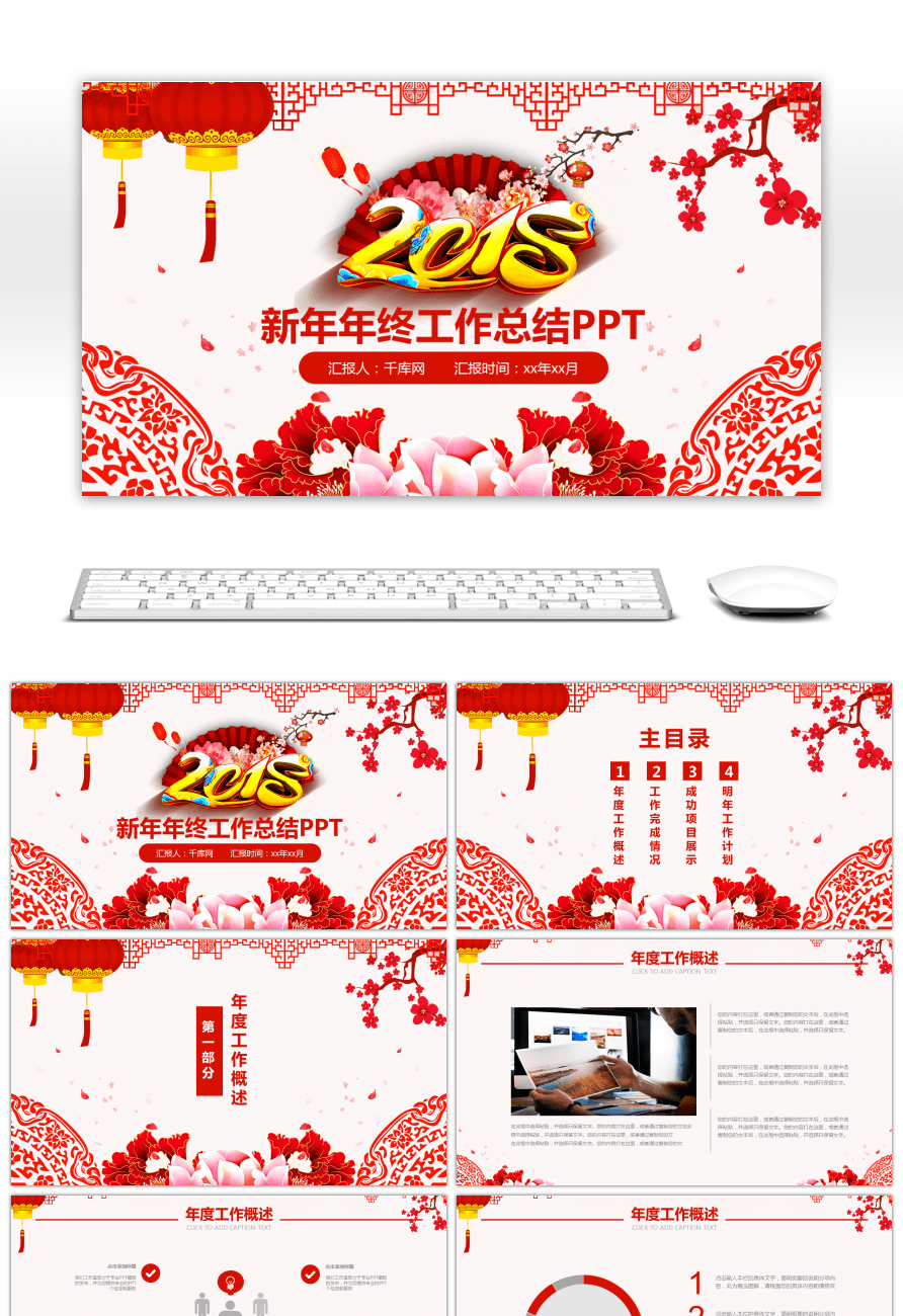 chinese wind cutting new years year end work summary ppt template