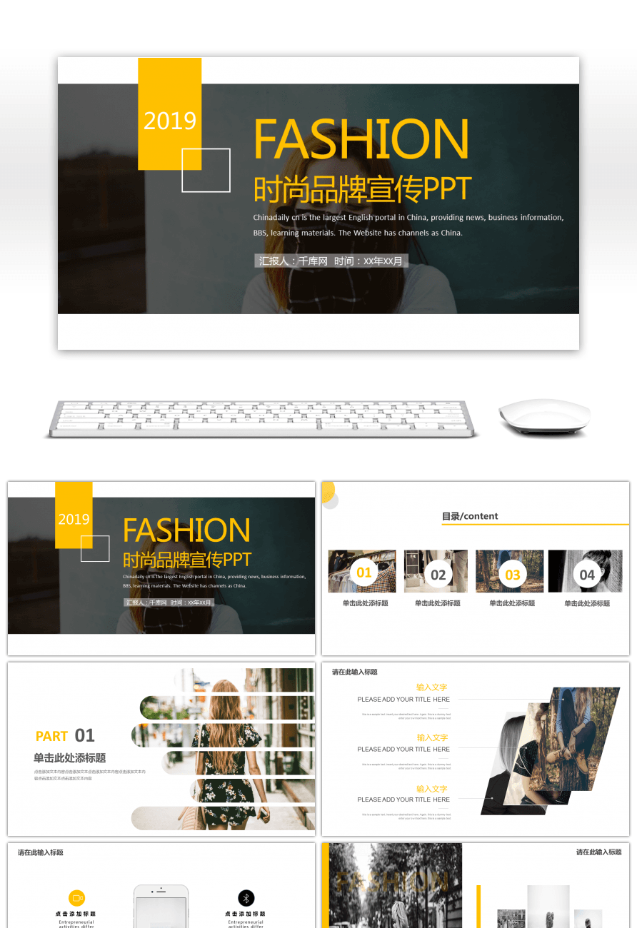 Awesome european and american fashion fashion brand publicity ppt european and american fashion fashion brand publicity ppt template toneelgroepblik Image collections