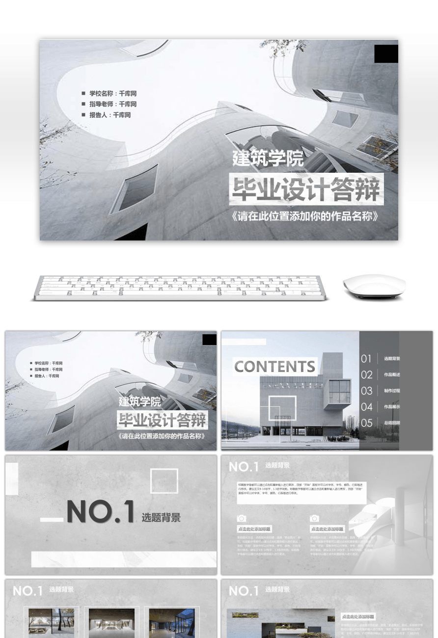 Awesome ppt template for architectural graduation design reply for ...