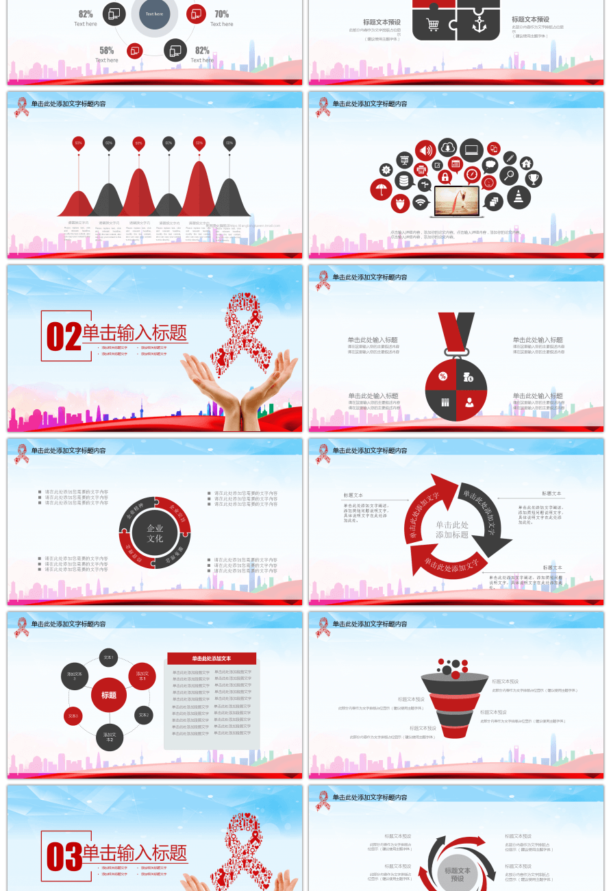 Awesome ppt template for aids prevention education for unlimited ppt template for aids prevention education ppt template for aids prevention education toneelgroepblik Gallery