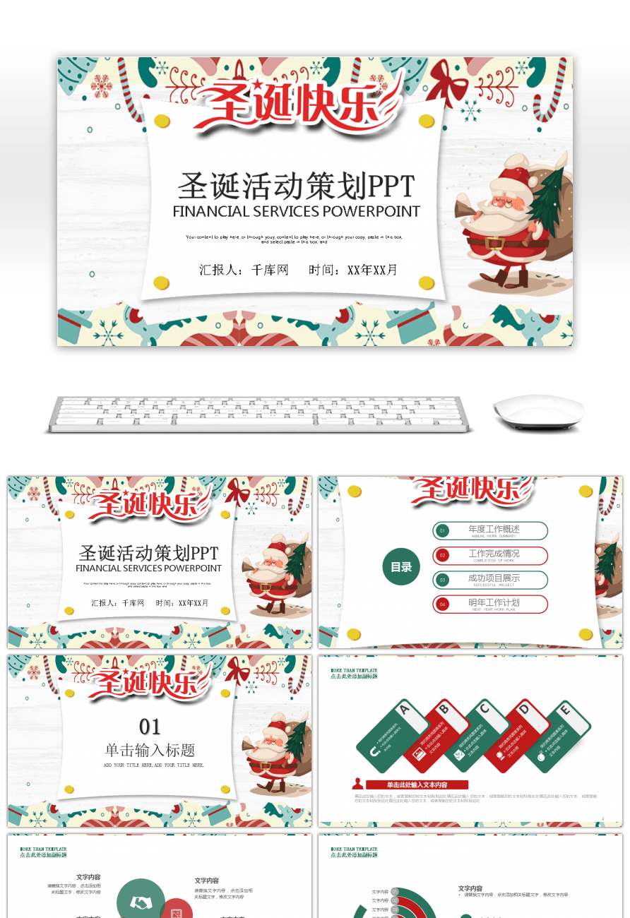 Awesome Christmas Theme Planning Ppt Template For Unlimited Download