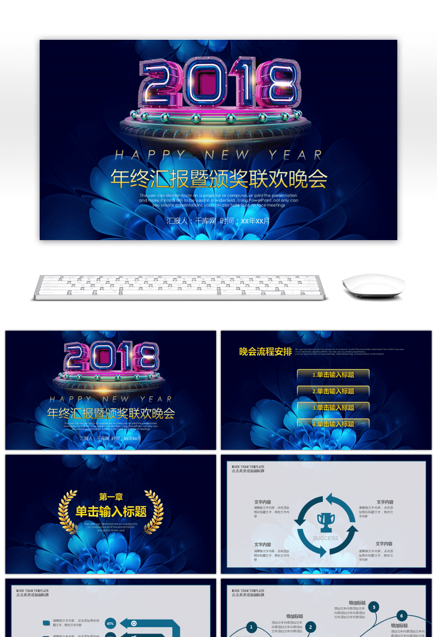 year end report and award presentation ppt template