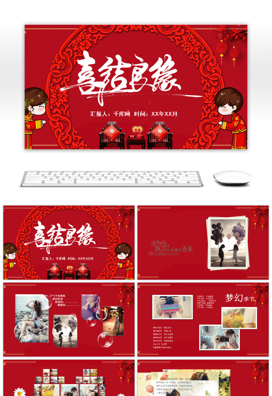 Awesome chinese wedding photo album ppt template for free download chinese wedding photo album ppt template toneelgroepblik