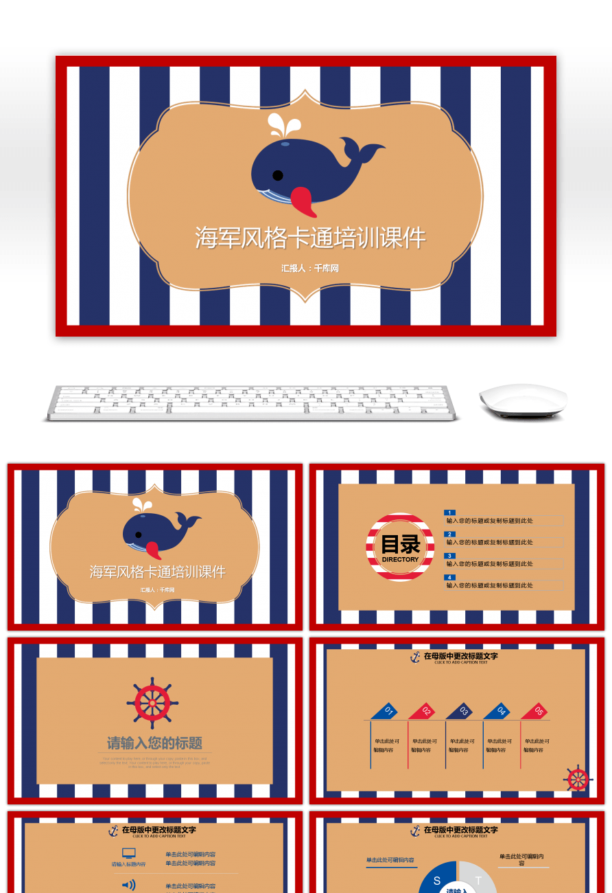 Awesome navy style cartoon training courseware ppt template for free navy style cartoon training courseware ppt template toneelgroepblik Gallery