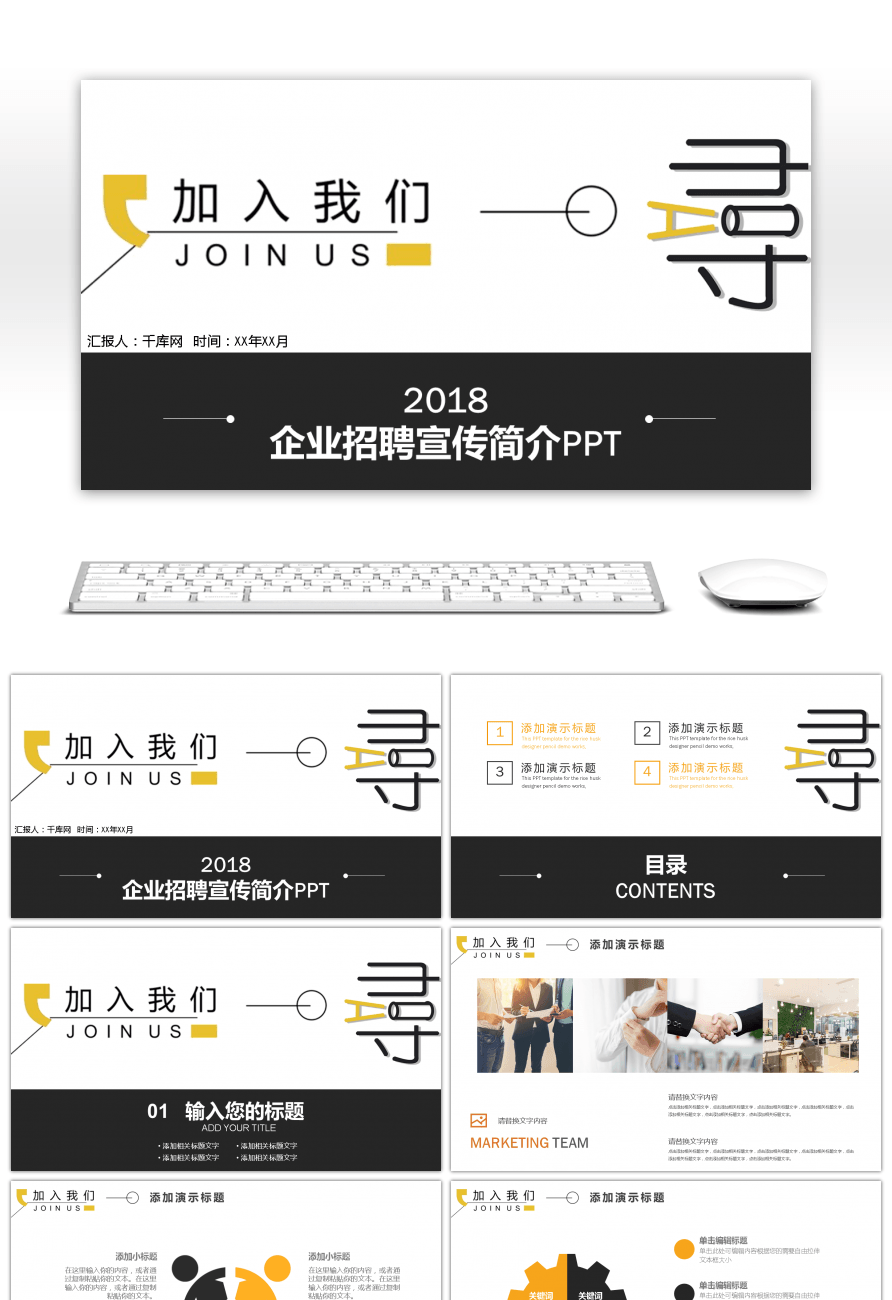 yellow and black fashion companies recruit ppt templates