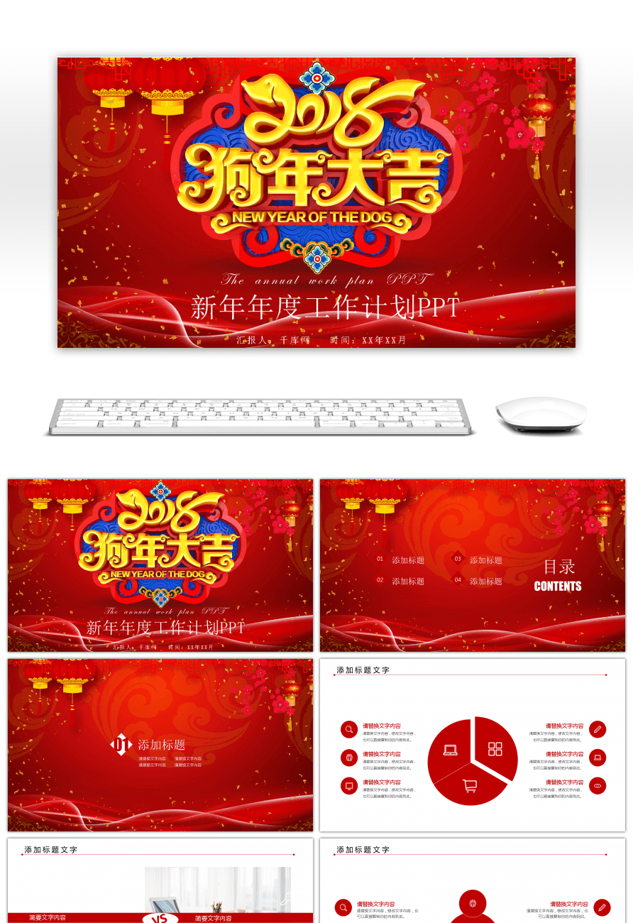 the year of 2018 a plan for the new year ppt template