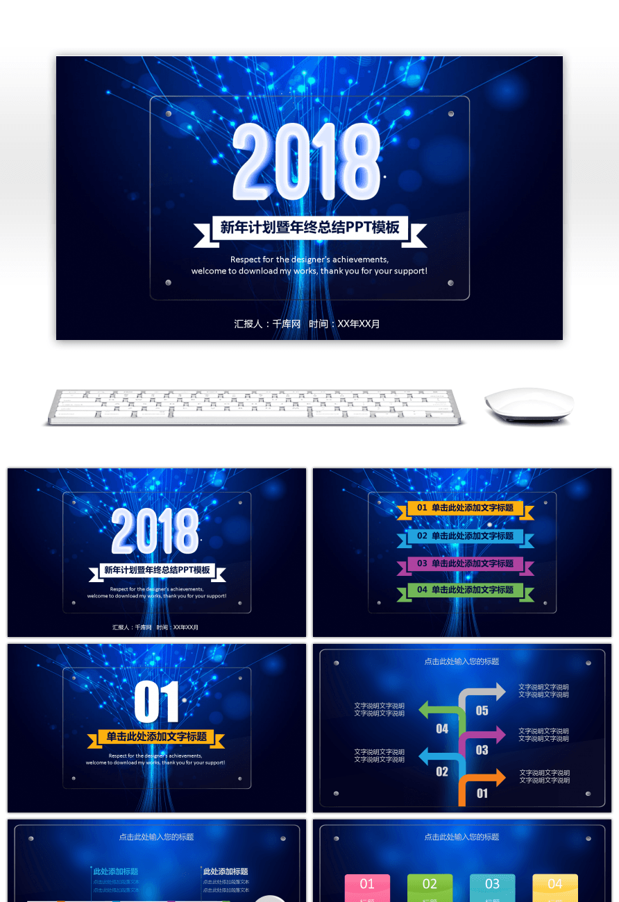Awesome Blue Technology New Year Plan And Year End Summary Ppt
