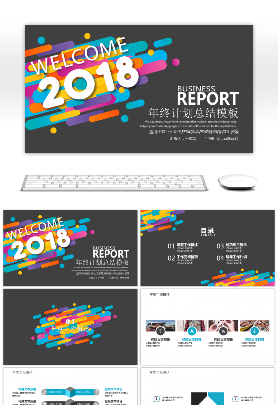 Awesome enterprise behind the minimalist work summary report enterprise behind the minimalist work summary report template ppt cheaphphosting Images
