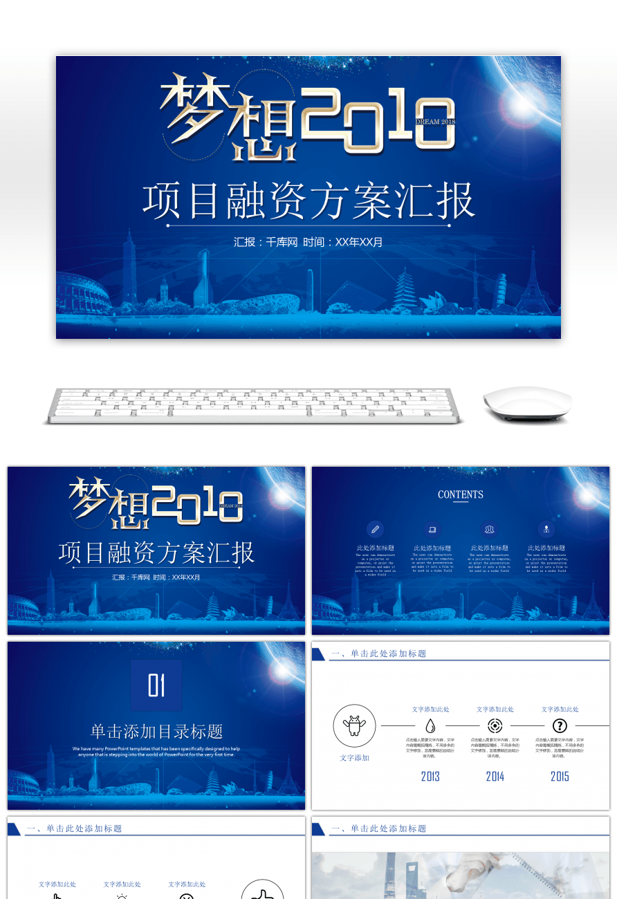 Awesome Blue Business Dream Project Financing Scheme Report Ppt - Awesome logo presentation template scheme