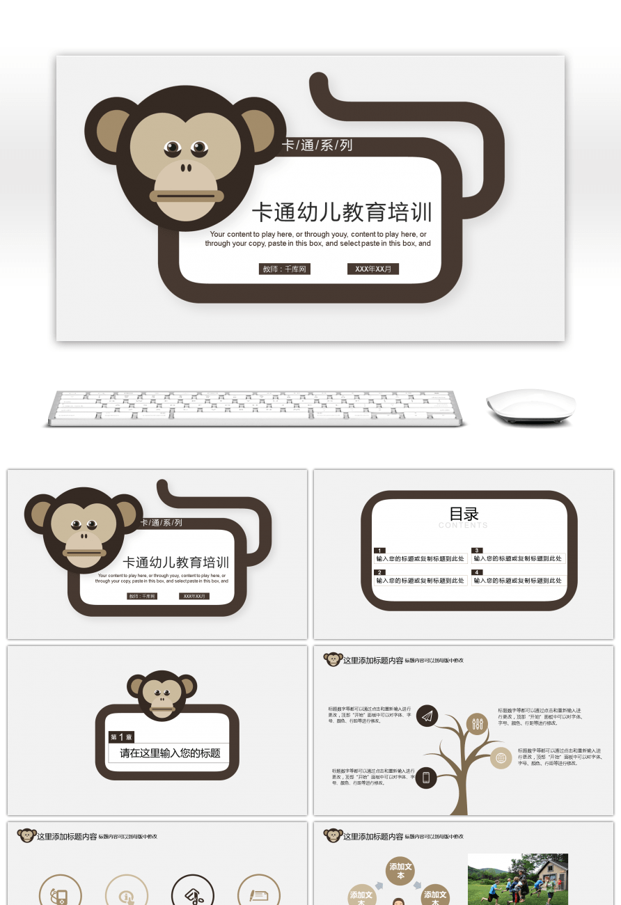 Awesome Ppt Template For Cartoon Monkey Early Childhood Education