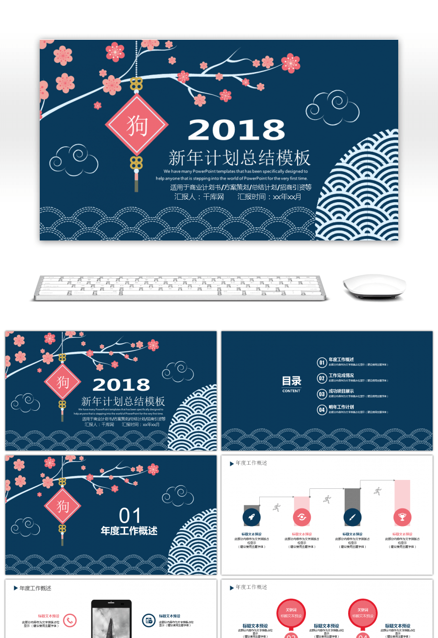 enterprise china wind new year plan work summary ppt template