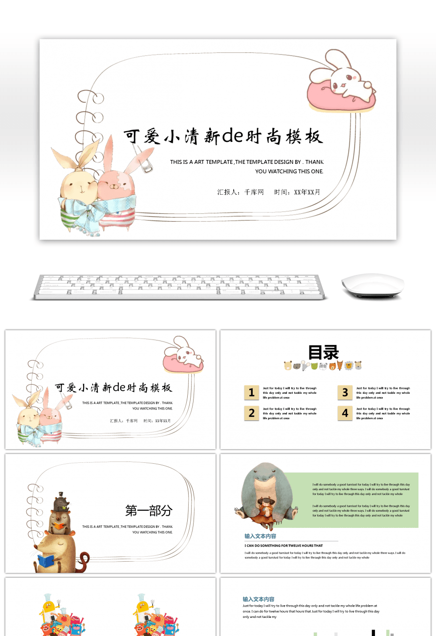 Awesome rabbit cute education courseware ppt template for unlimited rabbit cute education courseware ppt template toneelgroepblik Image collections