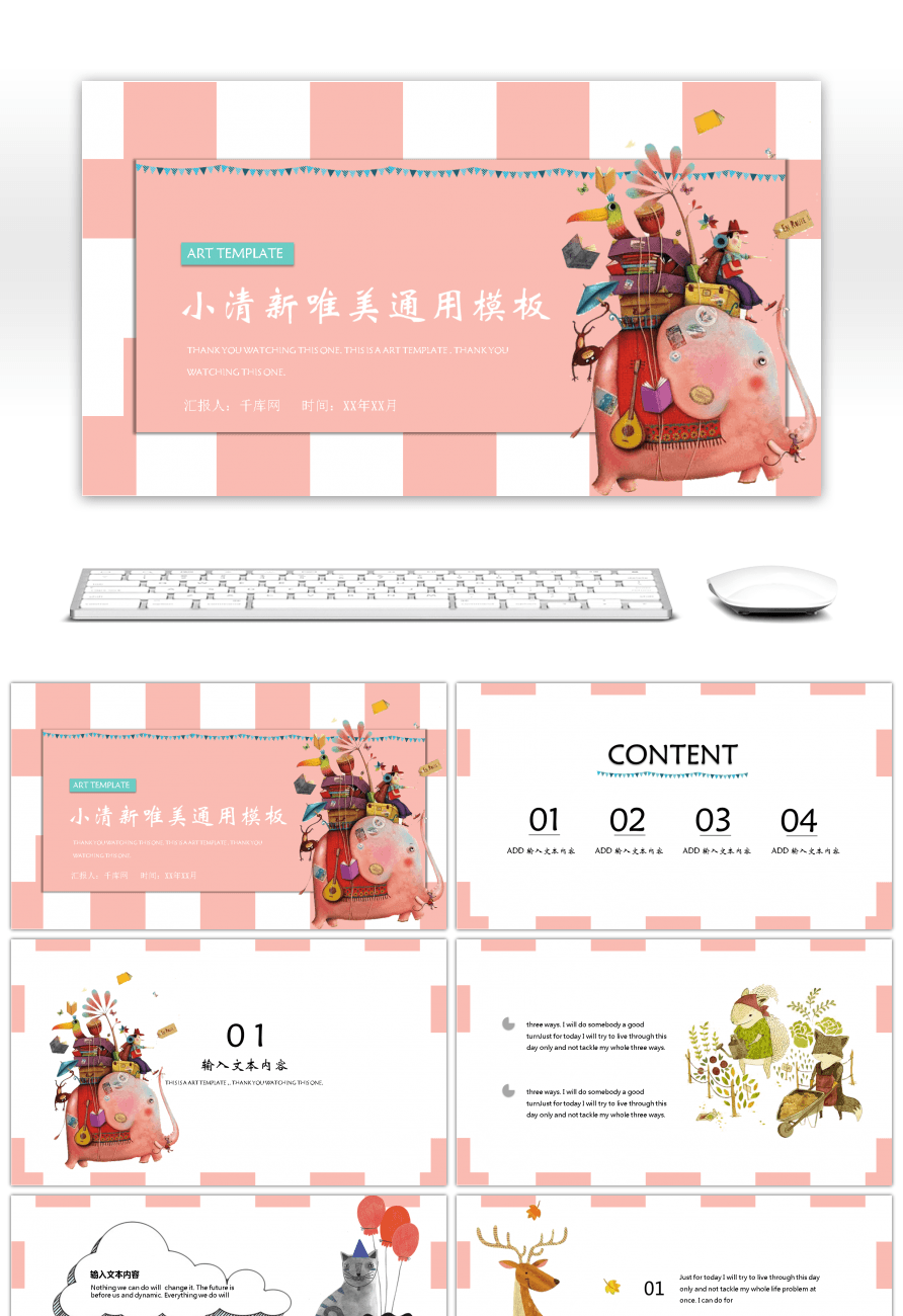 Awesome Ppt Template For Cartoon Courseware Of Cute And