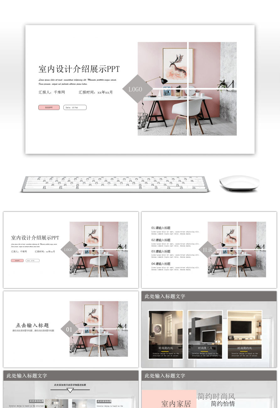 Free interior design powerpoint presentation templates - Interior design presentation layout ...