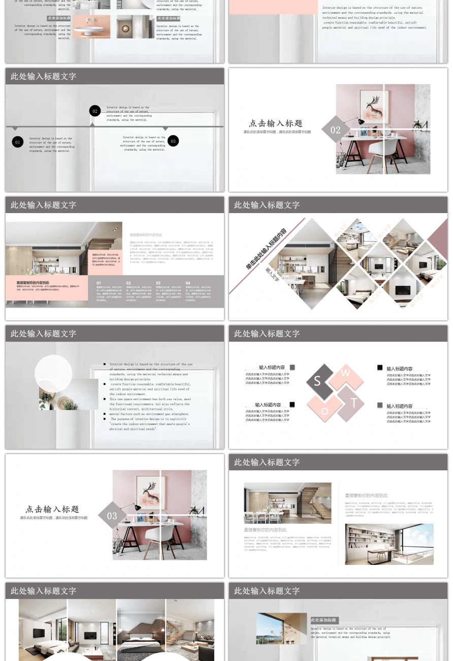 Awesome brief creative interior design presentation ppt for Interior design layout templates