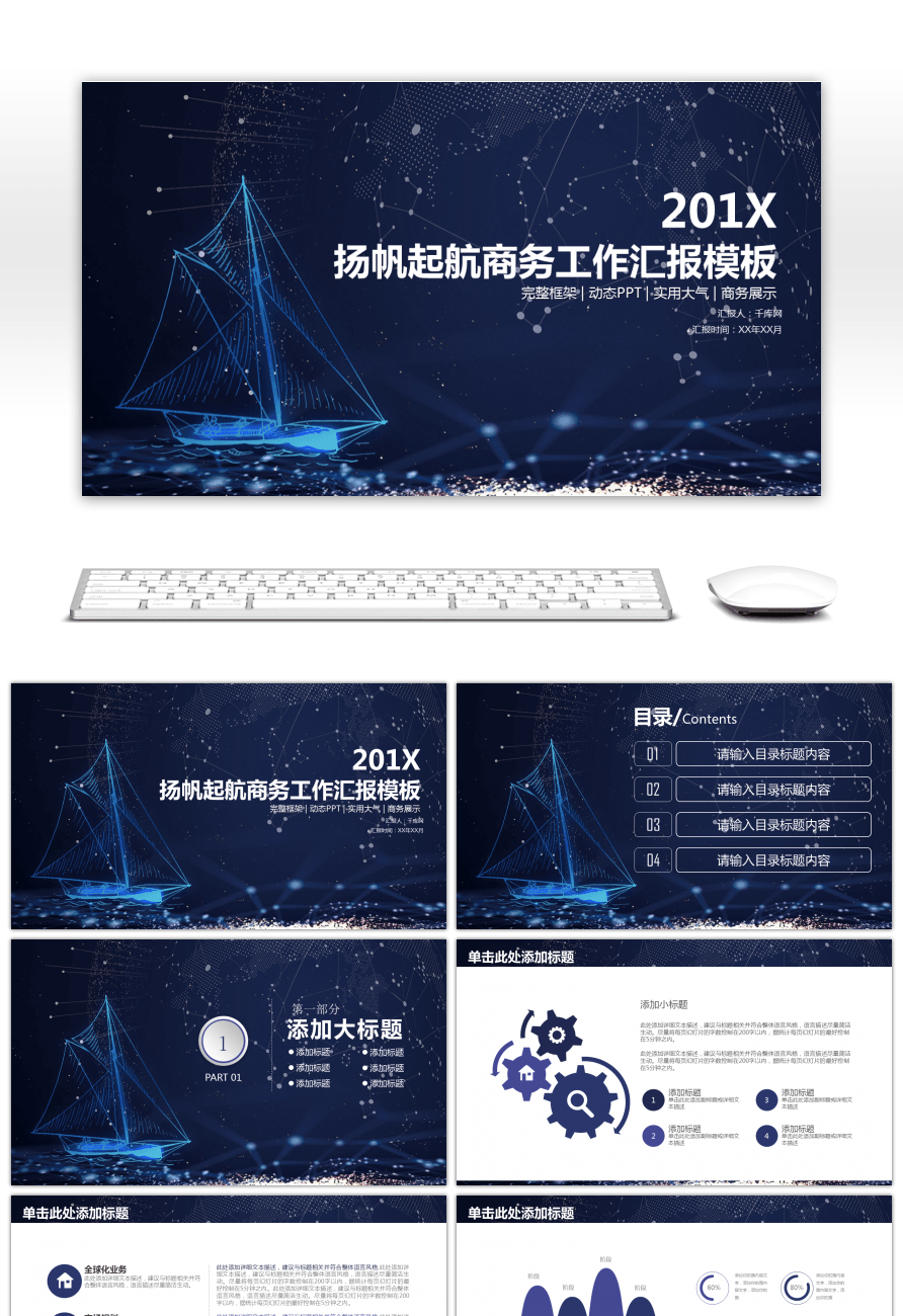 Awesome ppt template for business report on starry sailing and ppt template for business report on starry sailing and sailing toneelgroepblik Choice Image