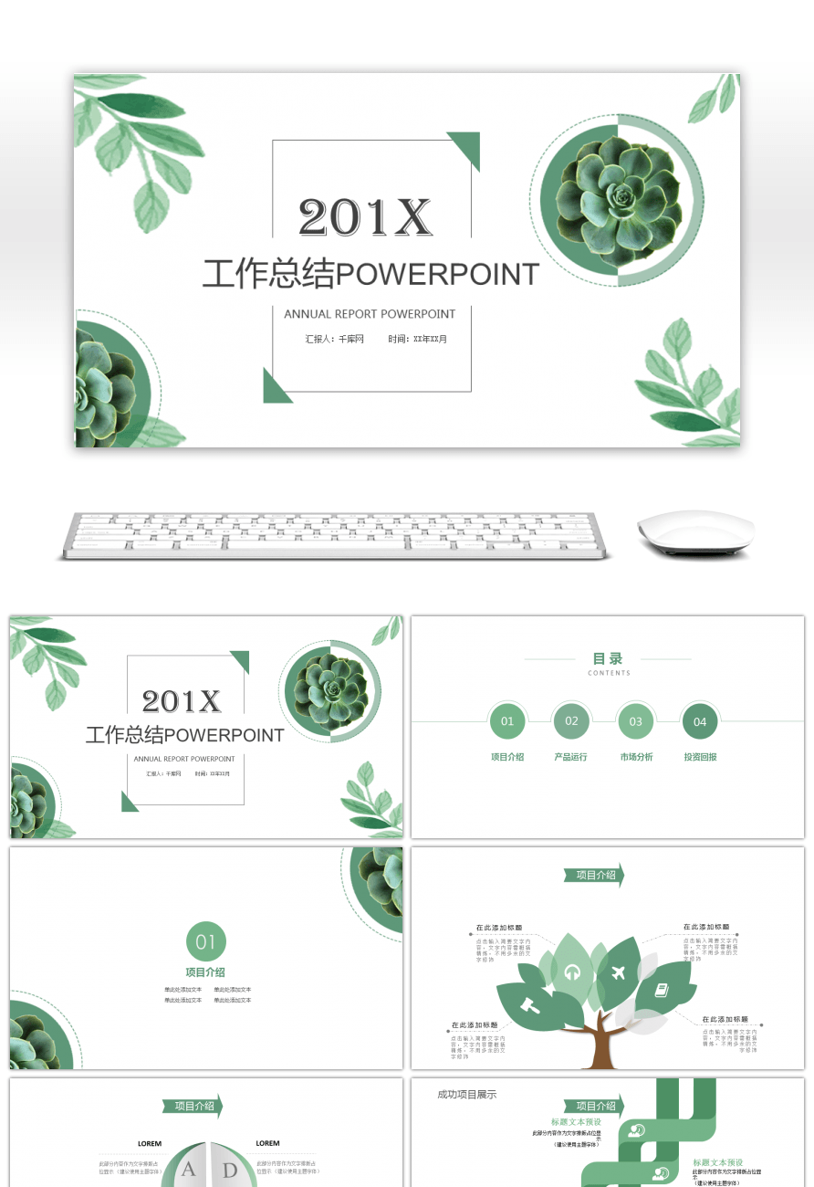 Awesome The Atmosphere Is Simple Green Succulents Work Summary