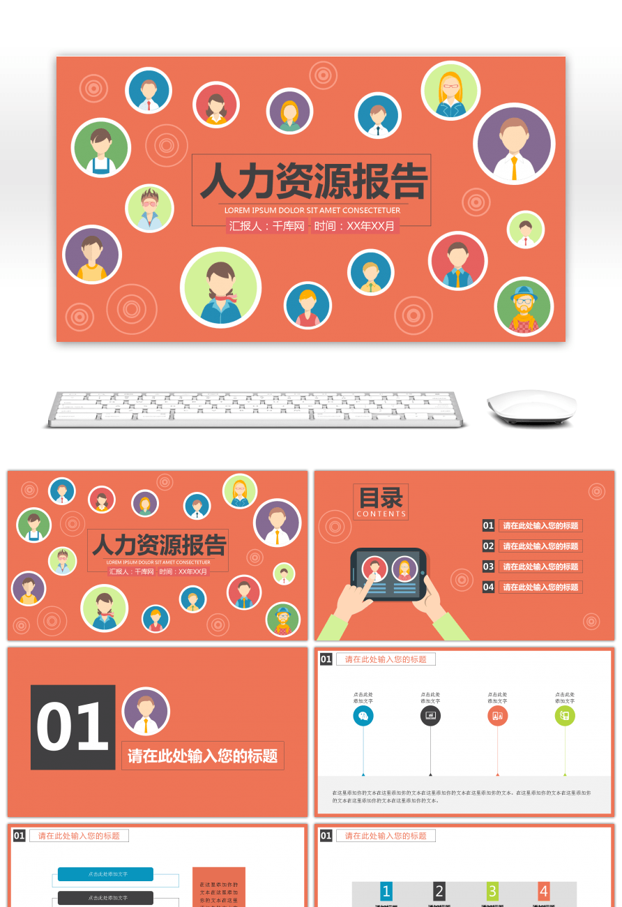 Awesome multicolor cartoon human resource report ppt template for multicolor cartoon human resource report ppt template toneelgroepblik Images