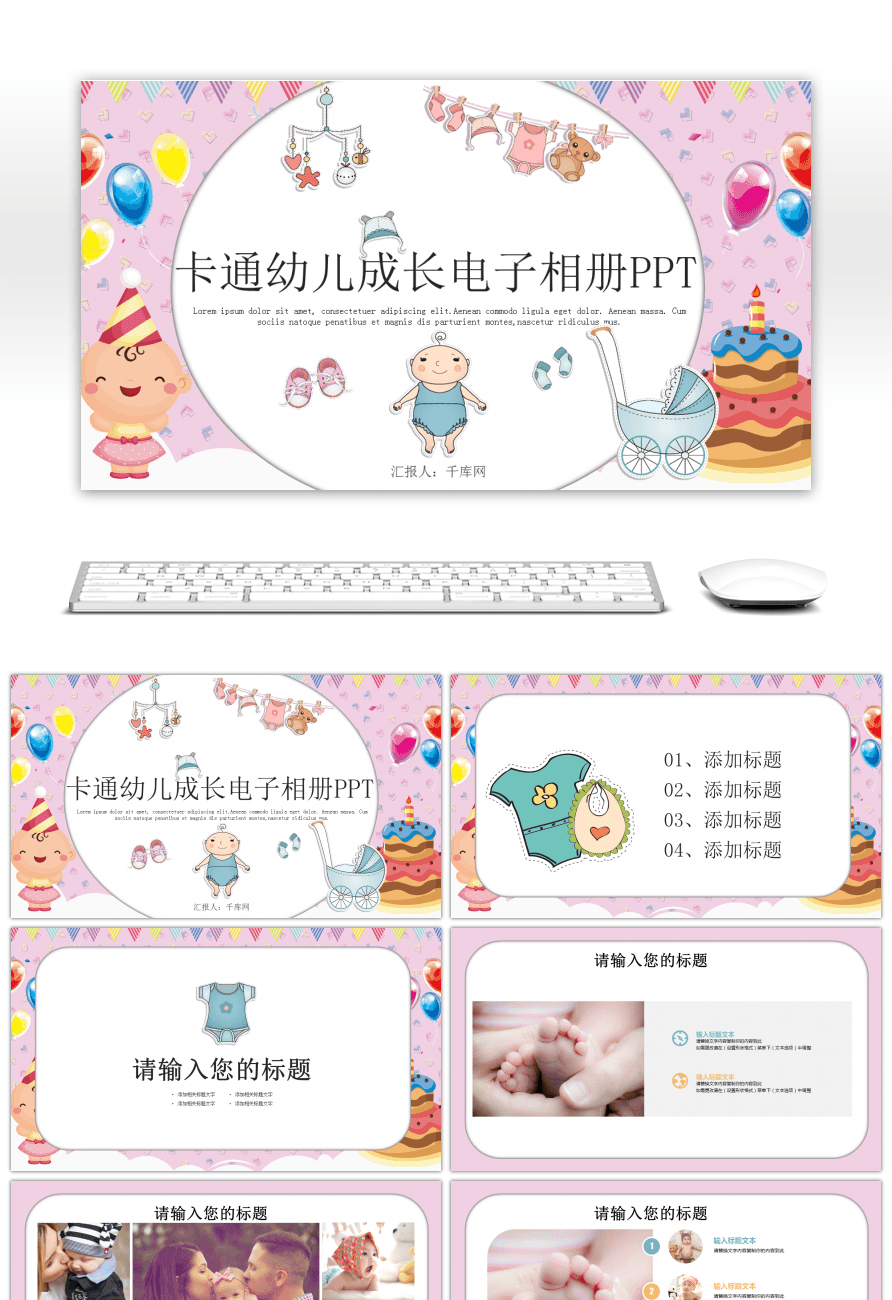 Awesome happy baby baby growth album ppt template for free cartoon baby album children commemorating electronic photo album ppt template alramifo Choice Image